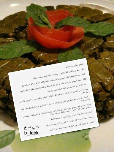 ورق عنب Arabic Food Food Cooking