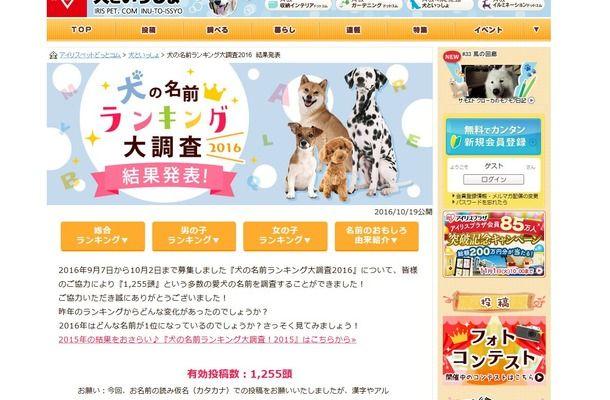 2016年 犬の名前ランキング 上位はスイーツ系が人気 リセマム Jwave Glz の情報によると 新宿渋谷六本木界隈の キャバ嬢 が飼っている 犬の名前 にスイーツ系が顕著に多いと言っていた 犬の名前 犬 ペット