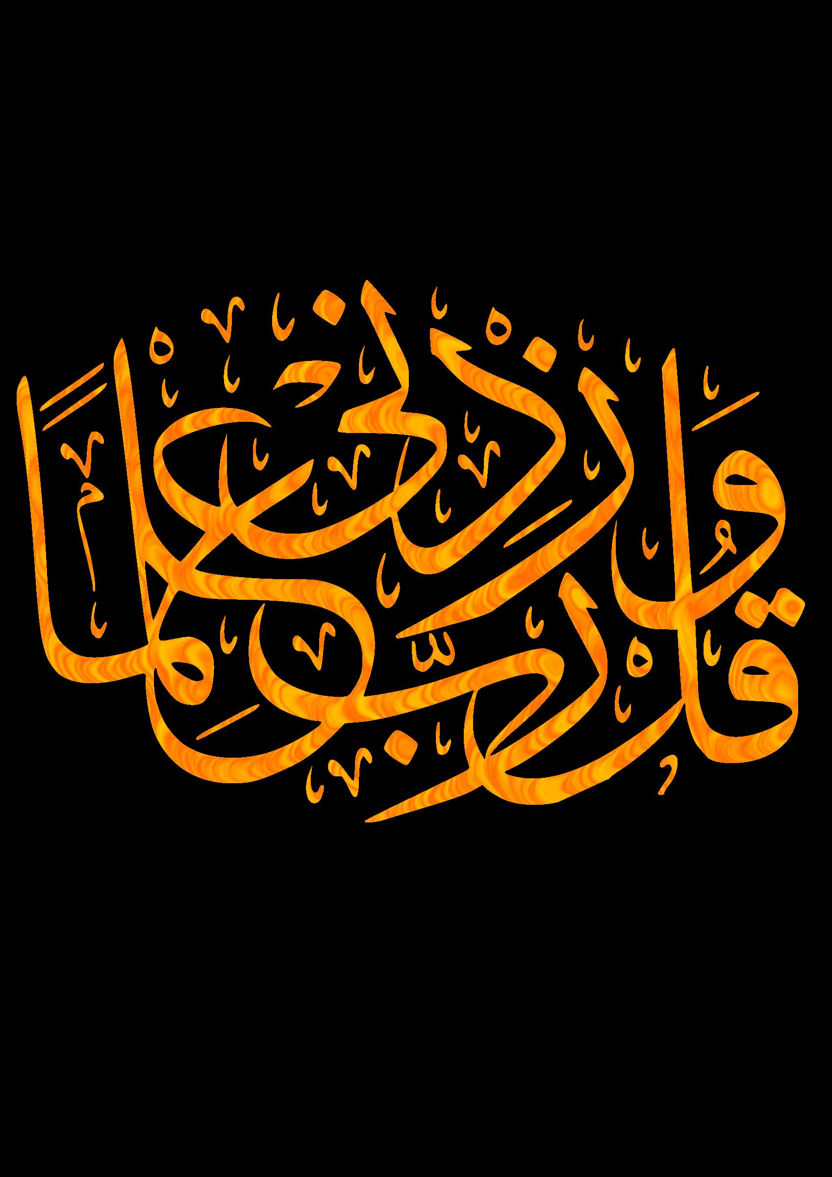 وقل ربي زدني علما By Qmc Media For More Visit Us On Https Www Facebook Com Q Islamic Calligraphy Islamic Caligraphy Art Islamic Calligraphy Painting