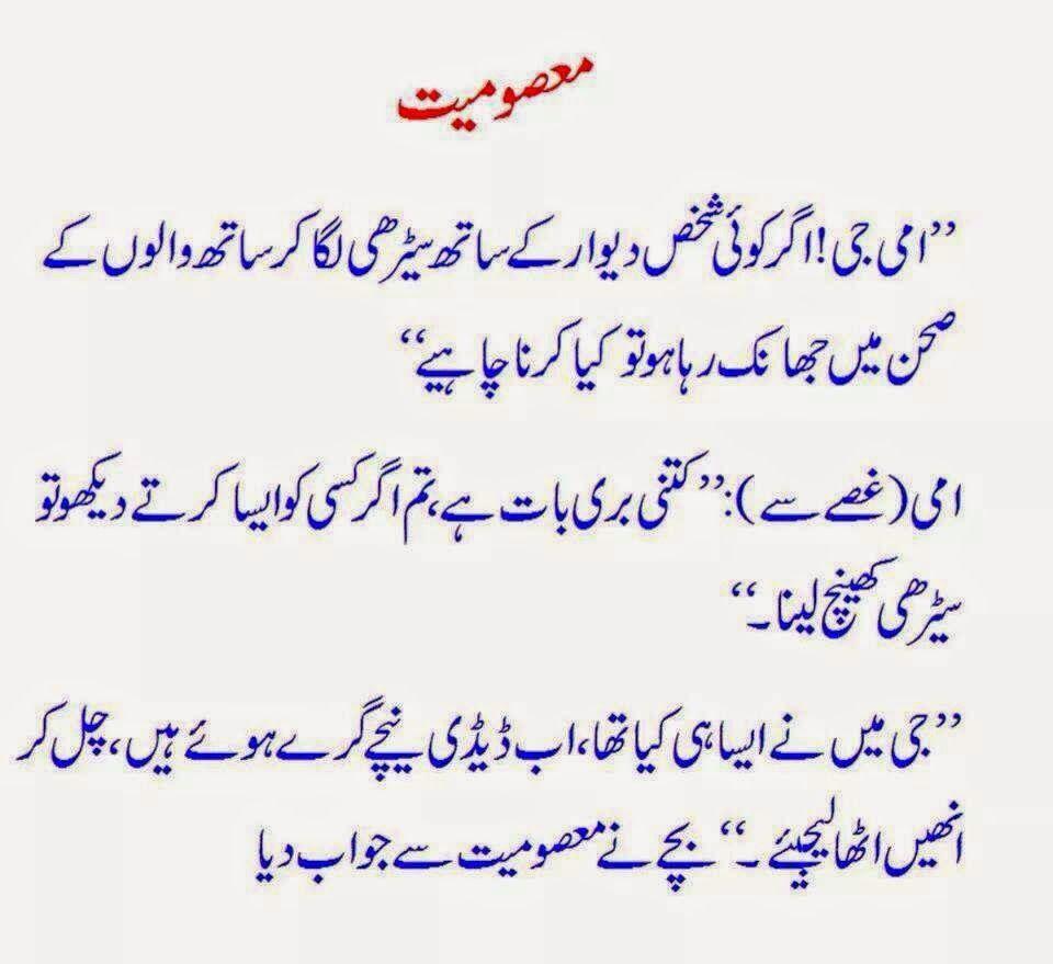 Urdu Latifay: Masomiat kay Urdu Latifay 2014, Mummy Daday ...