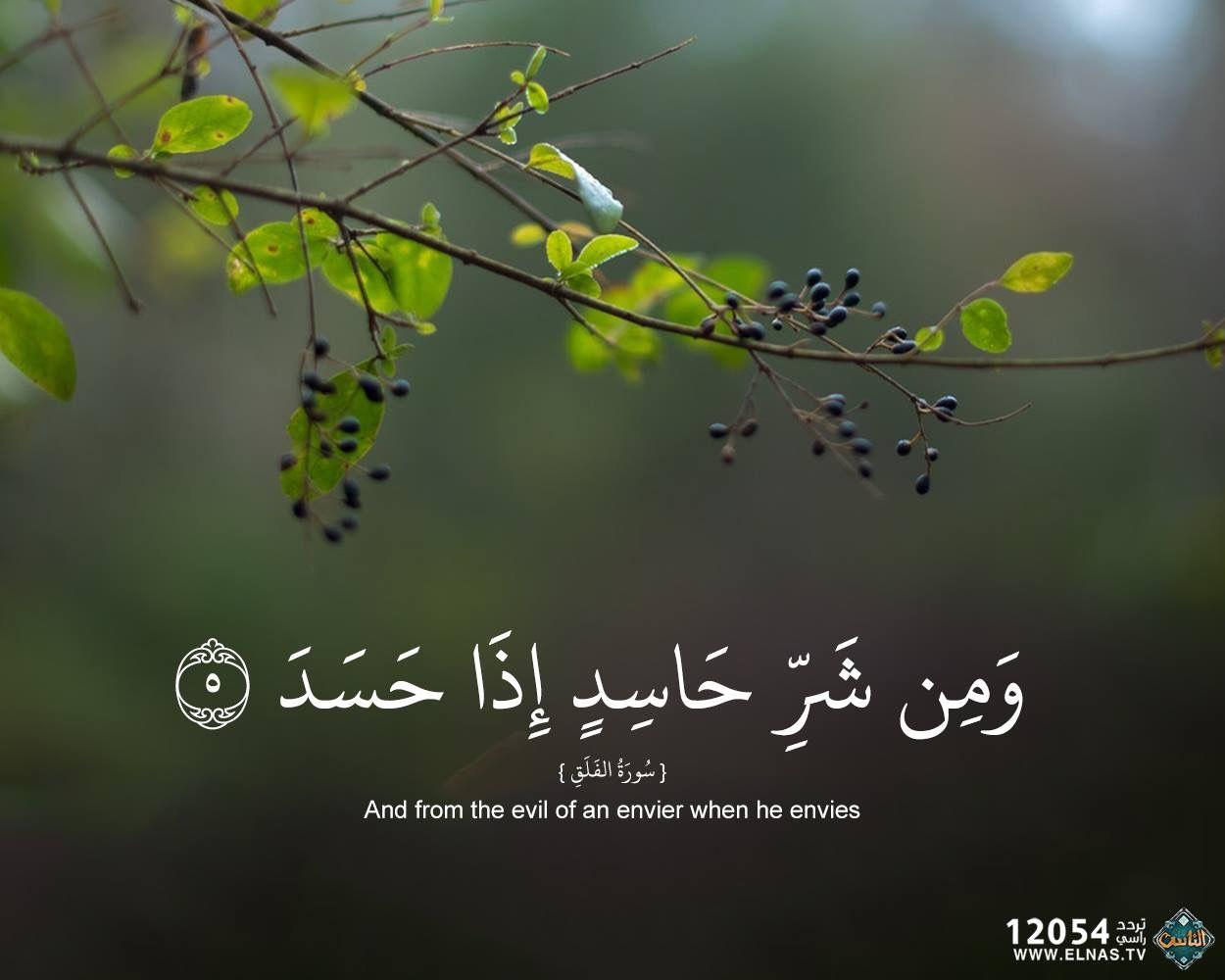 اللهم احمنا من شر الحاسدين والحاقدين ومن أراد بنا أو بالمسلمين سوء فرد كيده في نحره