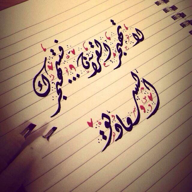 لا تهجر القران فتهجرك السعادة Do Not Neglect The Quran So That Happibess Flees And Abandons You Islamic Calligraphy Calligraphy Arabic