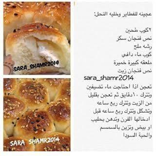 عجينة خلية النحل Homemade Recipes Bread Recipes Homemade Food And Drink