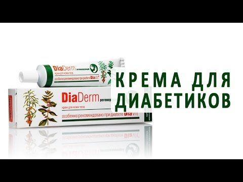 крем для кожи при сахарном диабете