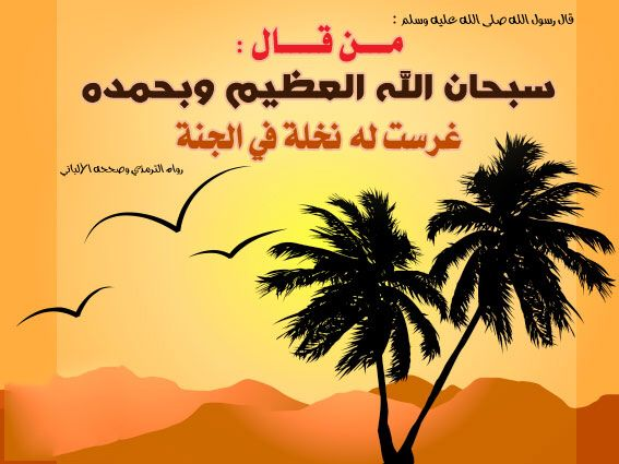 Pin By Ibrahim Said On أذكار Home Decor Decals Decor Home Decor