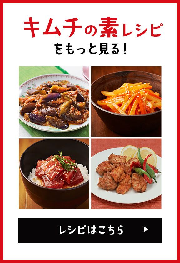 キムチの素で大量消費レシピ クックパッド 簡単おいしいみんなのレシピが279万品 レシピ 食べ物のアイデア 料理