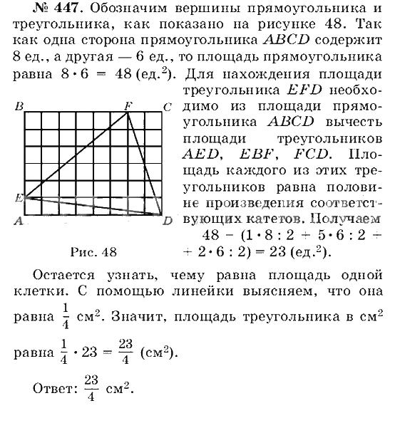 Решеб.ру 5 класс математика