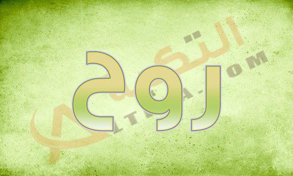 معنى اسم روح Roh في قاموس المعاني للغة العربية هو اسم من أسماء البنات المتعددة التي تم إطلاقها عليهم مؤخرا وهو نادر التسمية على School Logos Cal Logo Logos