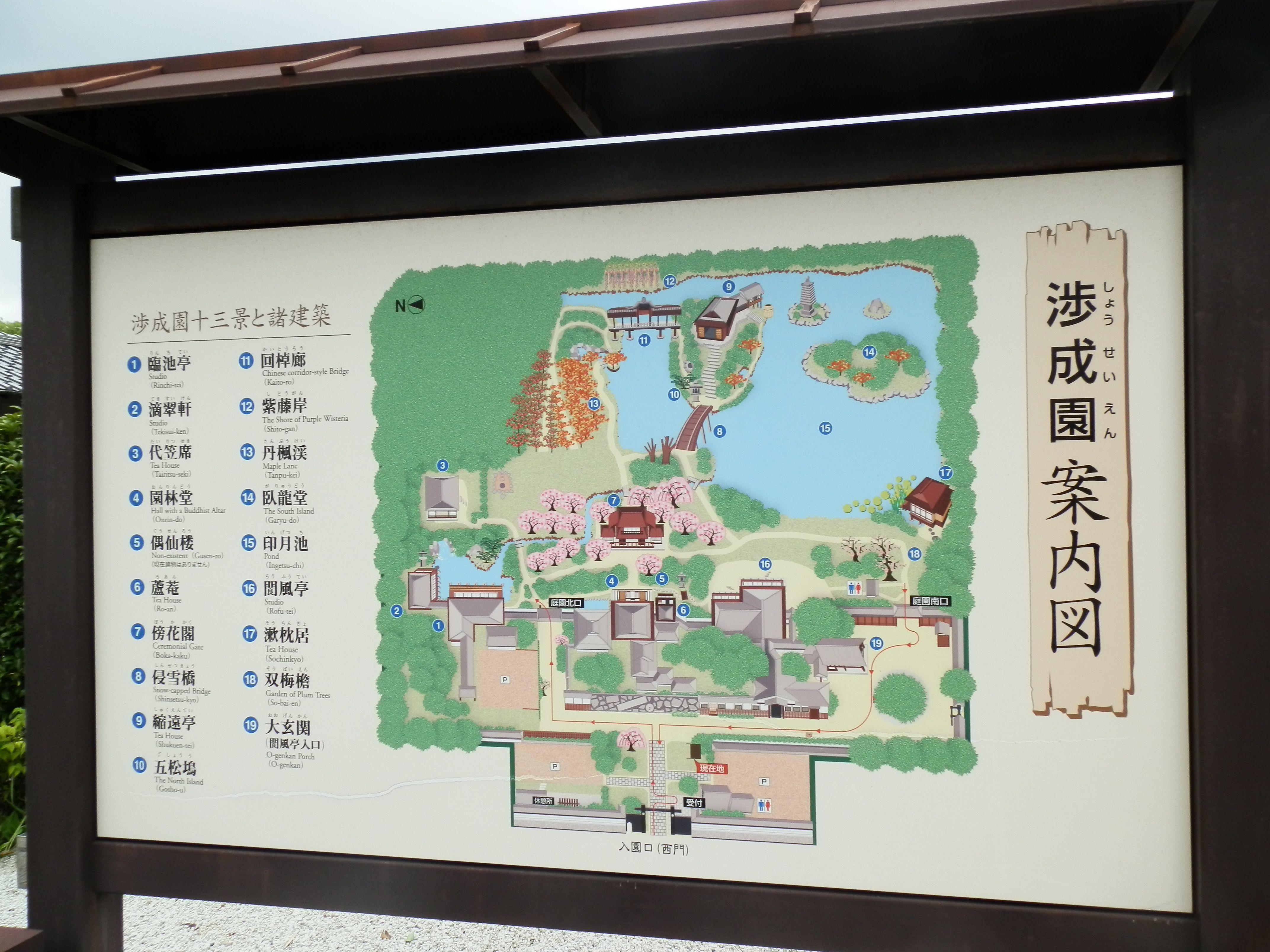 渉成園の園内案内図