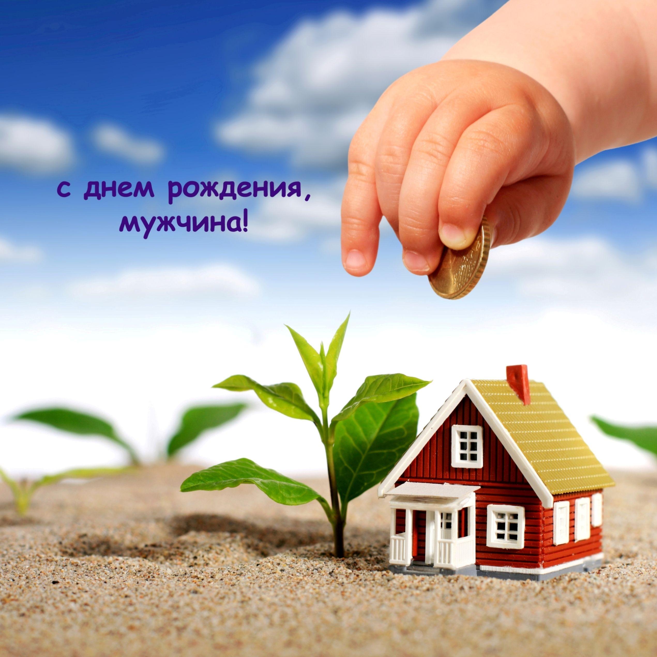 остановленные поздравление мужчине построить дом это когда нужно