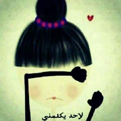 زعلانة No One Talk With Me Arabic Funny Funny Arabic Quotes Hijab Drawing