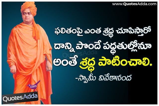 Swami Vivekananda Great Inspiring Telugu Quotations Quotes