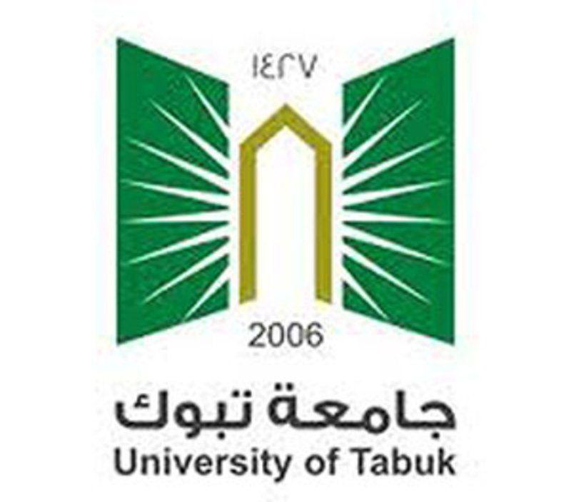نوف البوق تحصل على الماجستير من جامعة تبوك Http Mnaspat Com 3678 مناسبات ترقيات وتخرج Tabuk Logos Logo Branding