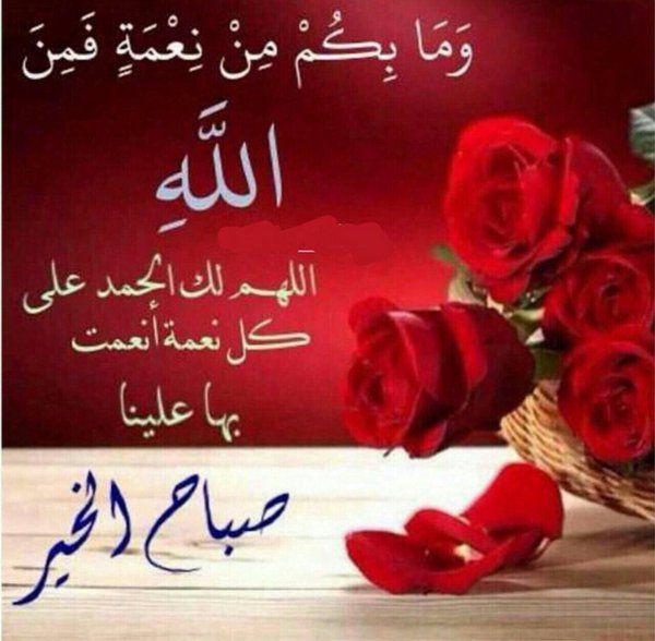 استغفر الله Awqvrraa218245 Good Morning Flowers Gif Good Morning Flowers Good Morning Flowers Rose