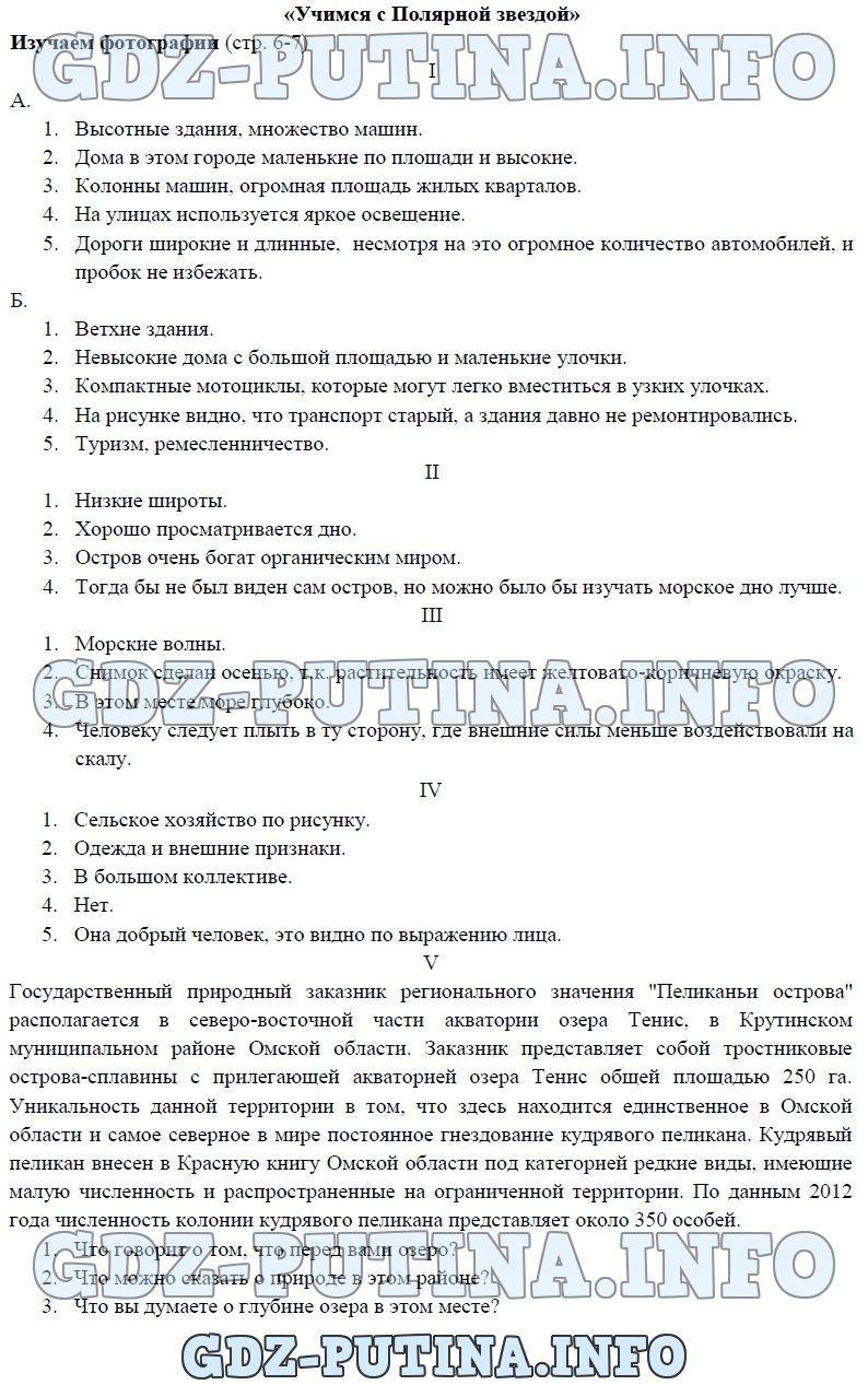 Resheba.ru по географии 7 класс