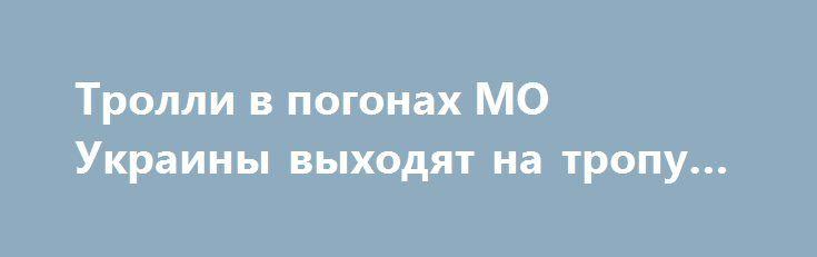 Тролли в погонах МО Украины выходят на тропу войны http://rusdozor.ru/2016/07/08/trolli-v-pogonax-mo-ukrainy-vyxodyat-na-tropu-vojny/  Пустые крымские пляжи, поедание ежей и Интернет по талонам. Откуда берутся самые нелепые мемы и самая глубокая аналитика? Где находится самое большое логово троллей в Европе? Кто оплачивает этот праздник идиотизма? По счастливой случайности у нас появился шанс узнать ответы ...
