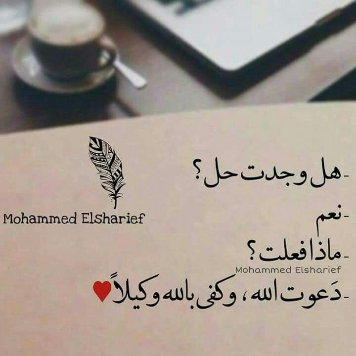 وكفى بالله وكيلا Funny Arabic Quotes Arabic Quotes Islam Facts