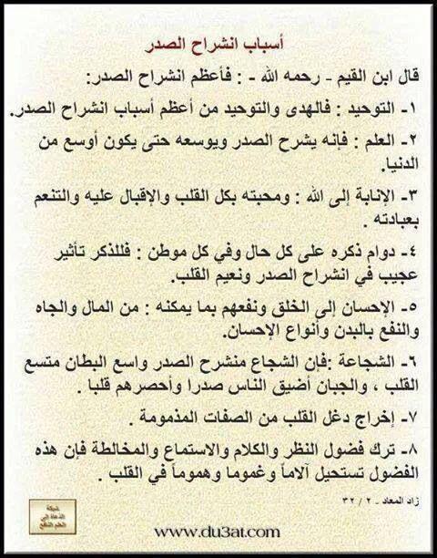أسباب انشراح الصدر ابن القيم Funny Quotes Quotes Islamic Teachings