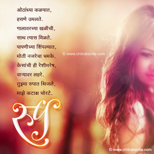 Marathi Kavita - रूप, Marathi Love Poems | enjoy life ...