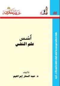 كتاب علم النفس الصحي pdf
