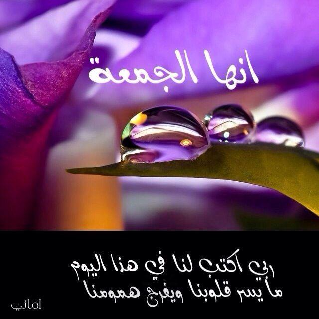 اللهم استجب دعاءنا في خير الأيام الحمعه Blessed Friday Friday Prayers