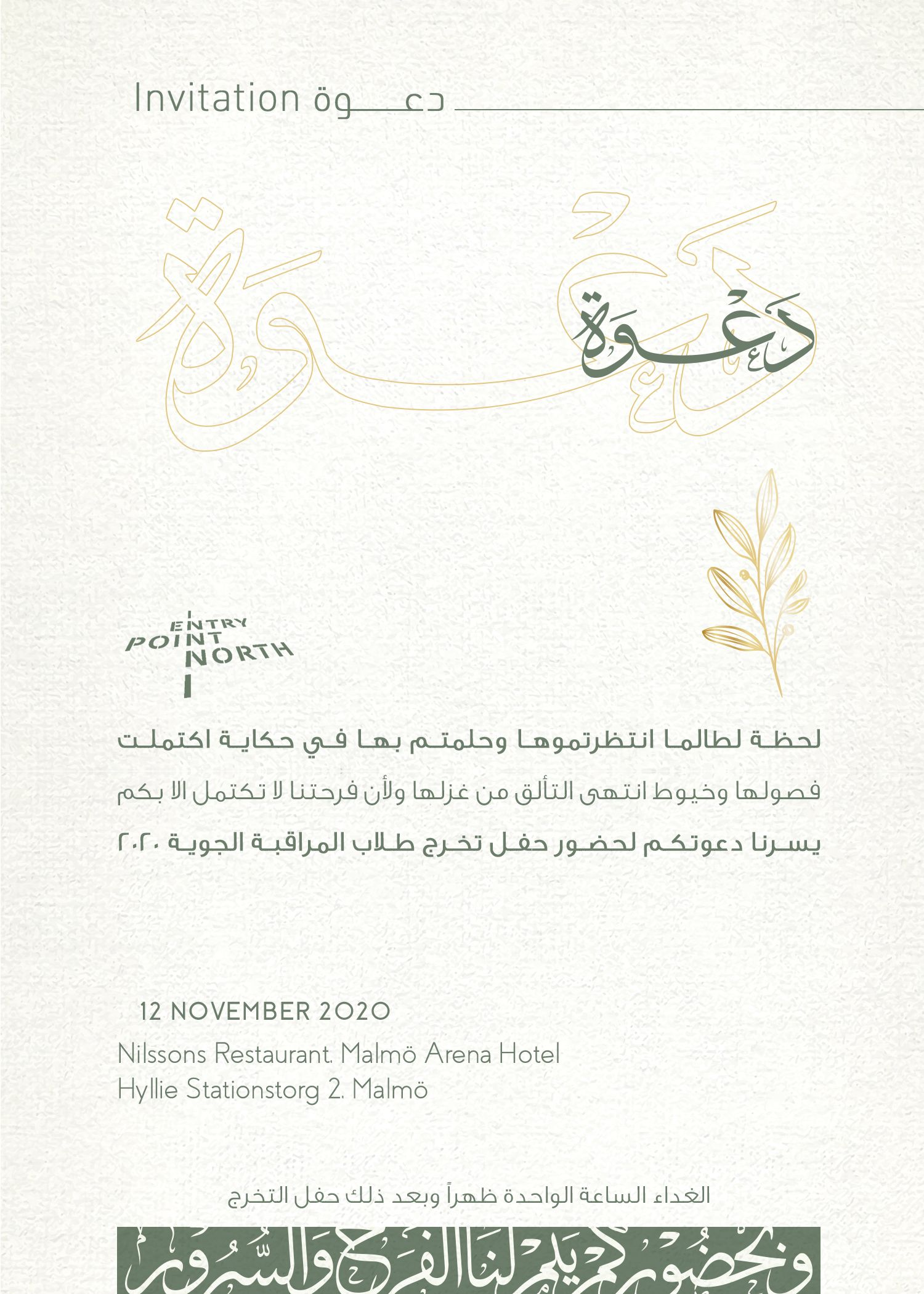 دعوة 4 Invitations Bullet Journal Art