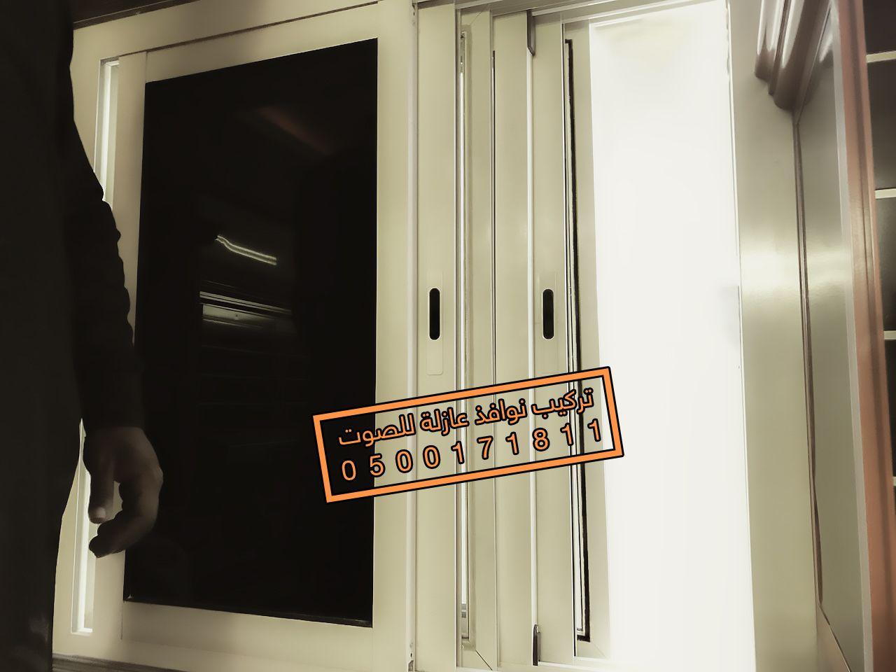 شركات عزل صوت عازل صوت عوازل صوت العزل الصوتي عوازل صوتية بالرياض French Door Refrigerator Home French Doors