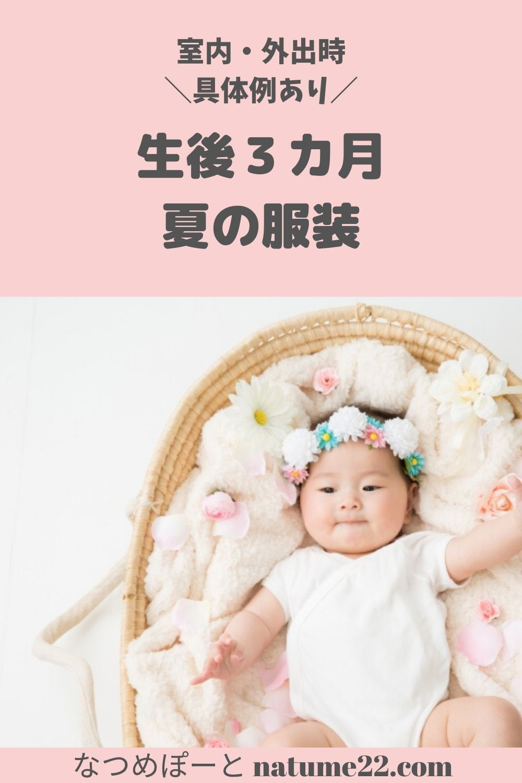 ヶ月 過ごし 方 生後 3 【生後3ヶ月の一日の過ごし方】赤ちゃんと平日・休日のスケジュール