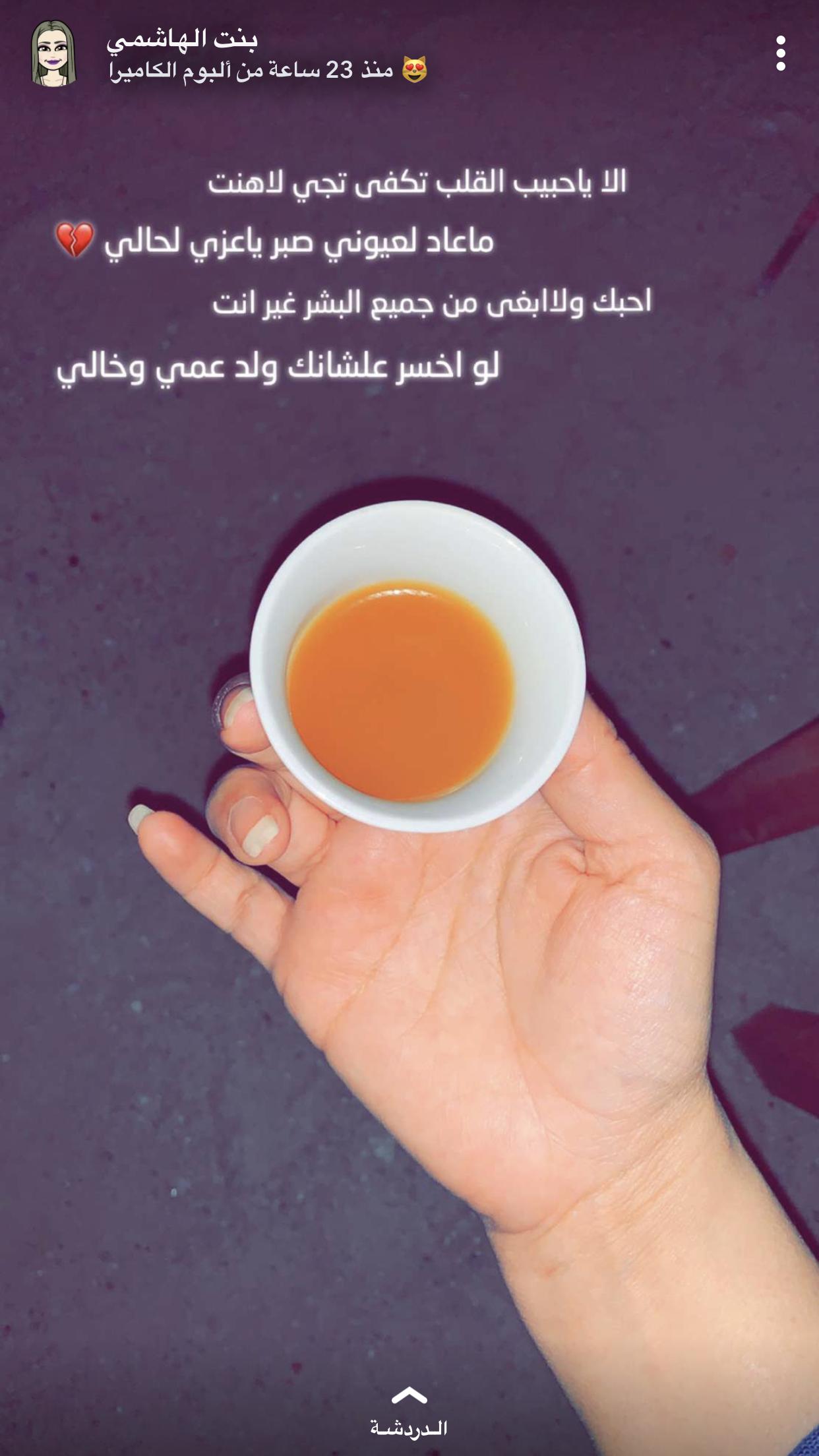 Pin By Reem On بنت الهاشمي Yui