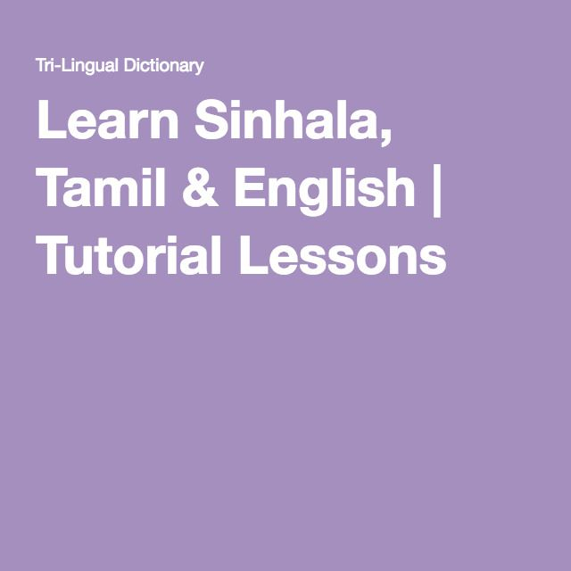 BASIC ENGLISH LEARNING: LATEST ENGLISH TO TAMIL LEARNING ...