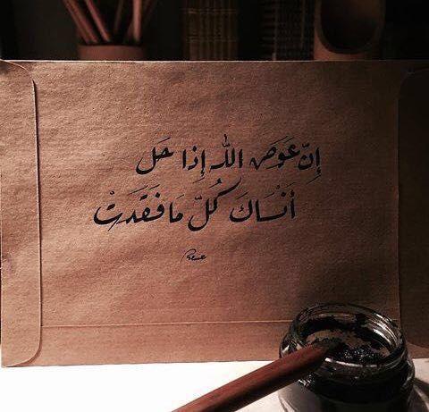 إن عوض الله إذا حل أنساك كل ما فقدت Language Quotes Arabic Quotes Words Quotes