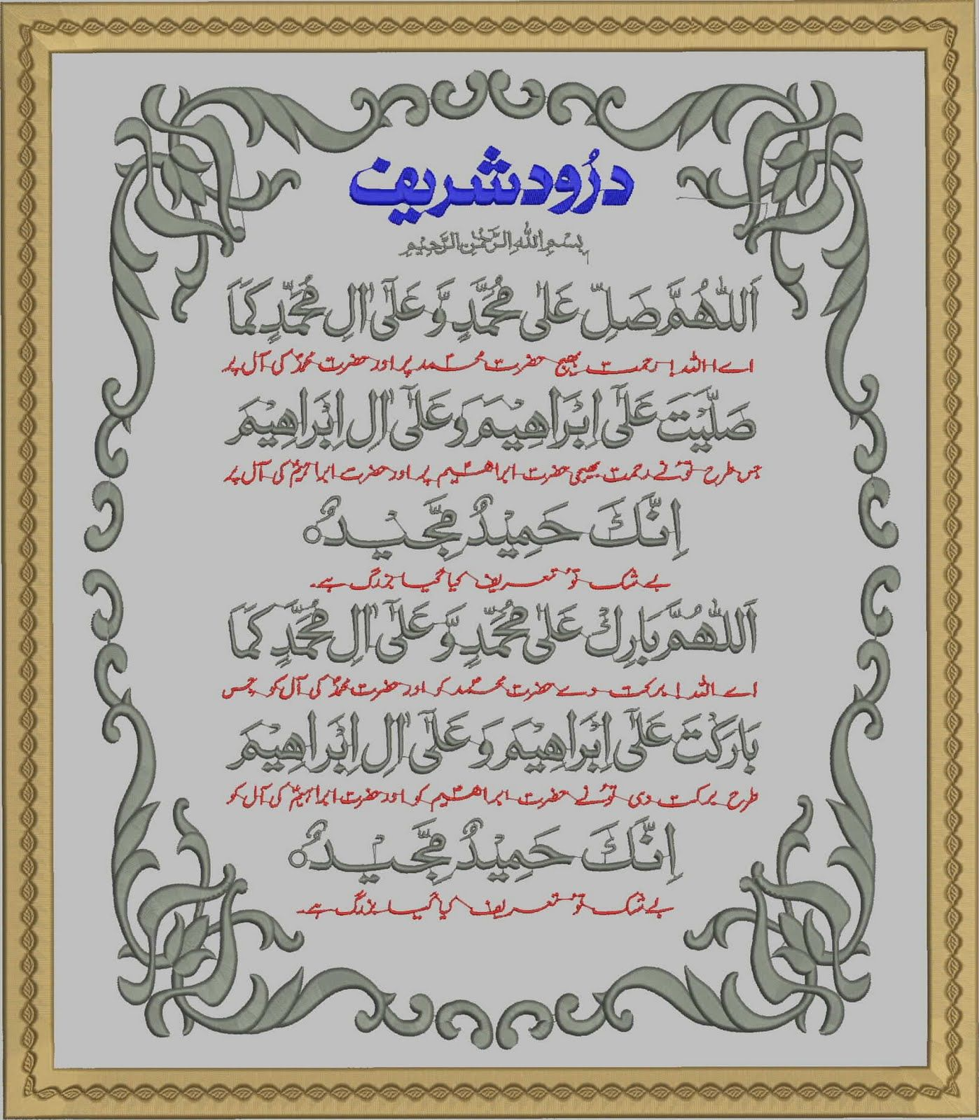 Darood Shareef Urdu | Dhua & Zikr | Islamic quotes, Quran