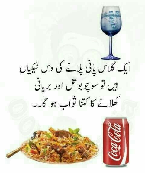 Pin By Tamim Bhai On Funny Phrase Book Favorite Words