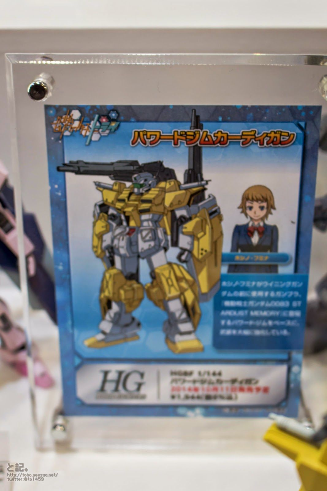 Gundam Guy Search Results For Powered Gm Cardigan Powered Gm