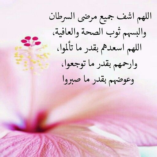 Pin By Eman Duniya On رسائل الآخرين Prayer For The Day Prayers Arabic Typing