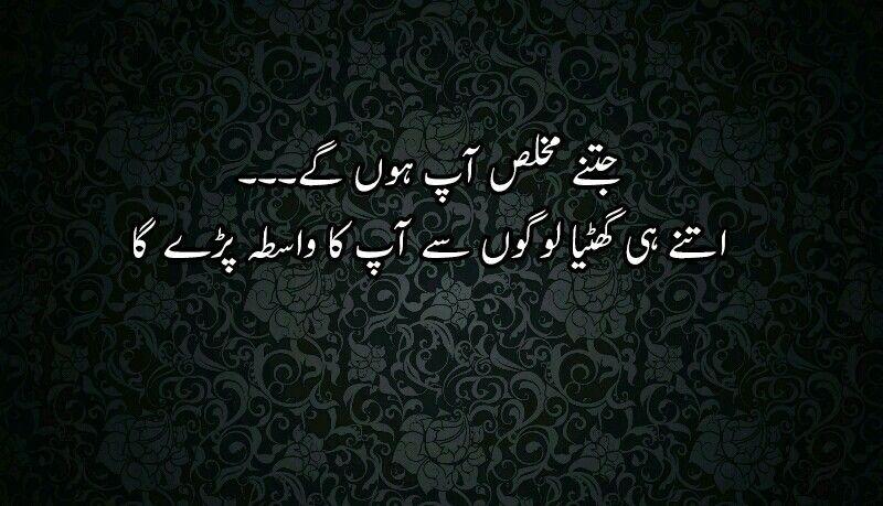 Pin by Anum Mir on Quotes | Deep words, Love poetry urdu ...
