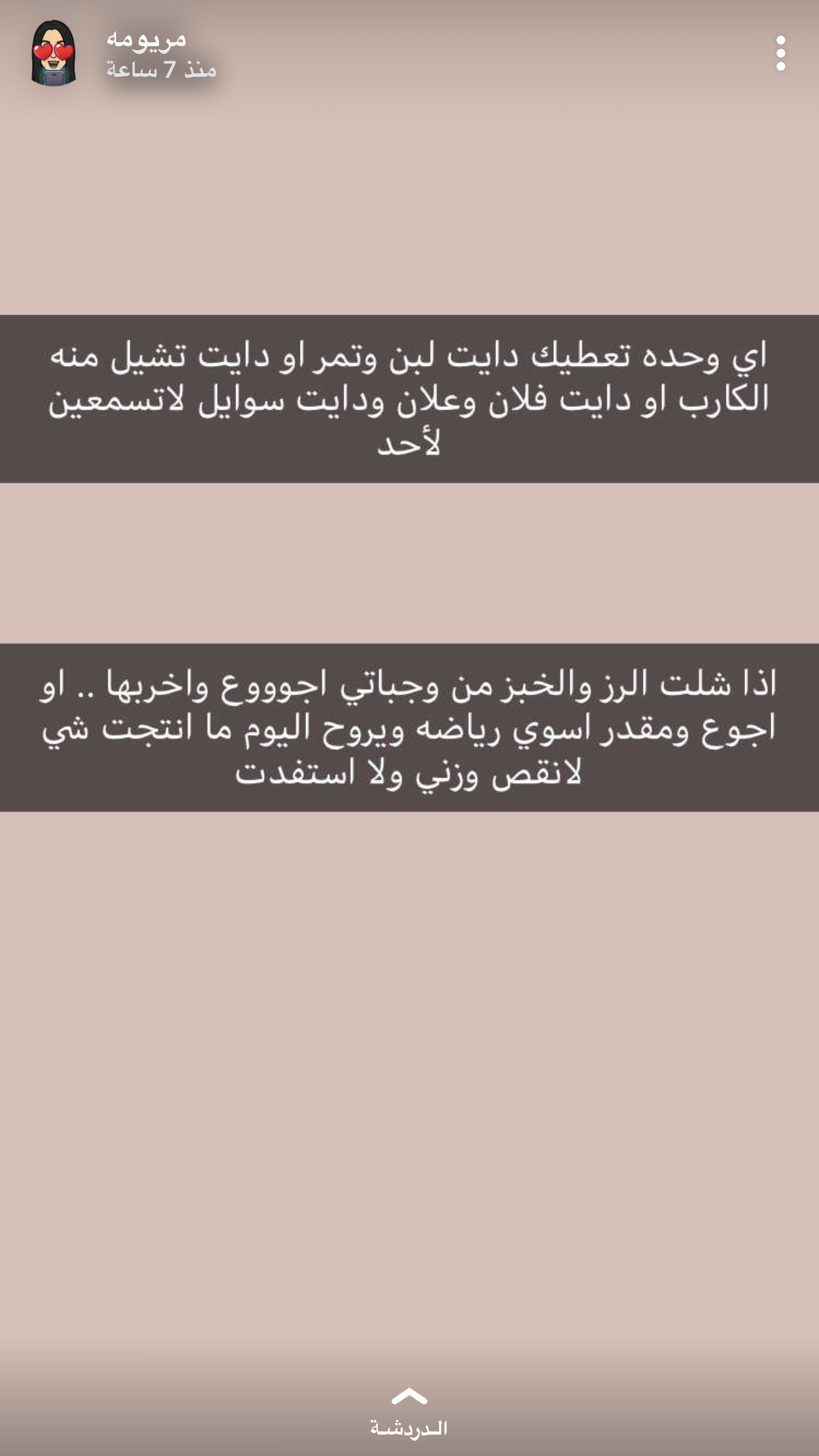 Pin By Ataa Algalb On ريجيم Beauty Lockscreen Lockscreen Screenshot