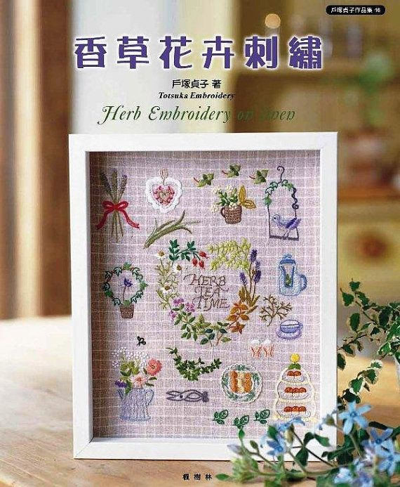 Herb Embroidery on Linen by Sadako Totsuka Japanese Embroidery Craft Book (In Chinese)