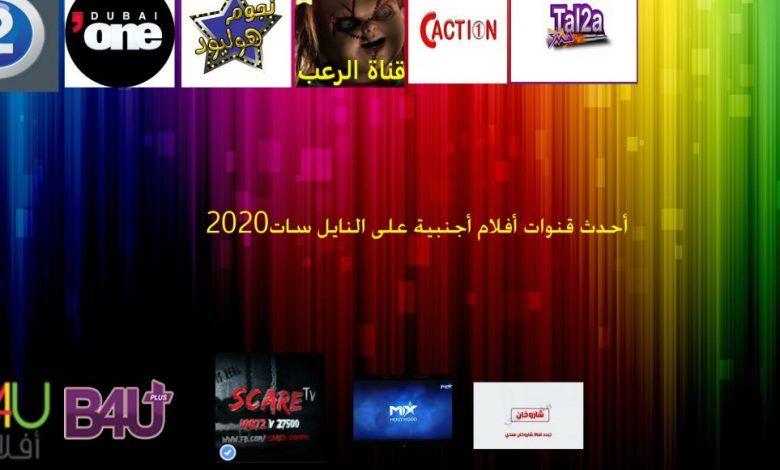 تردد قنوات افلام اجنبي اكشن رعب رومانسي جميع ترددات الافلام الاجنبي على النايل سات مجانا 2020 Desktop Screenshot Dubai