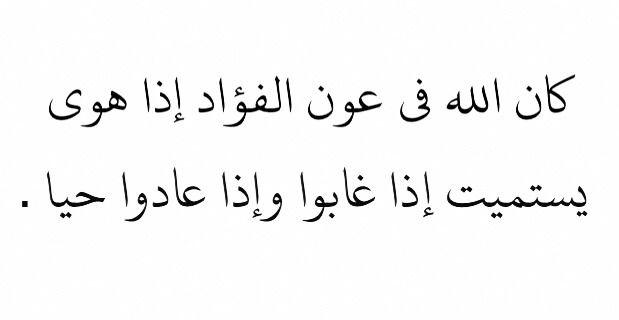 كان الله في عونك يا فوادي A A Arabic Quotes Love Yourself Quotes Cover Photo Quotes