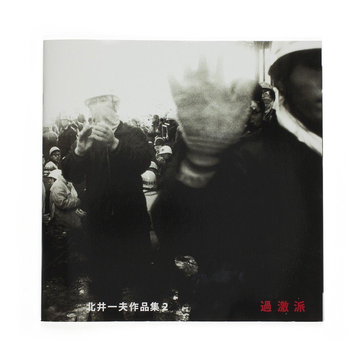 Agitators - Kazuo KITAI | Shashasha 写々者