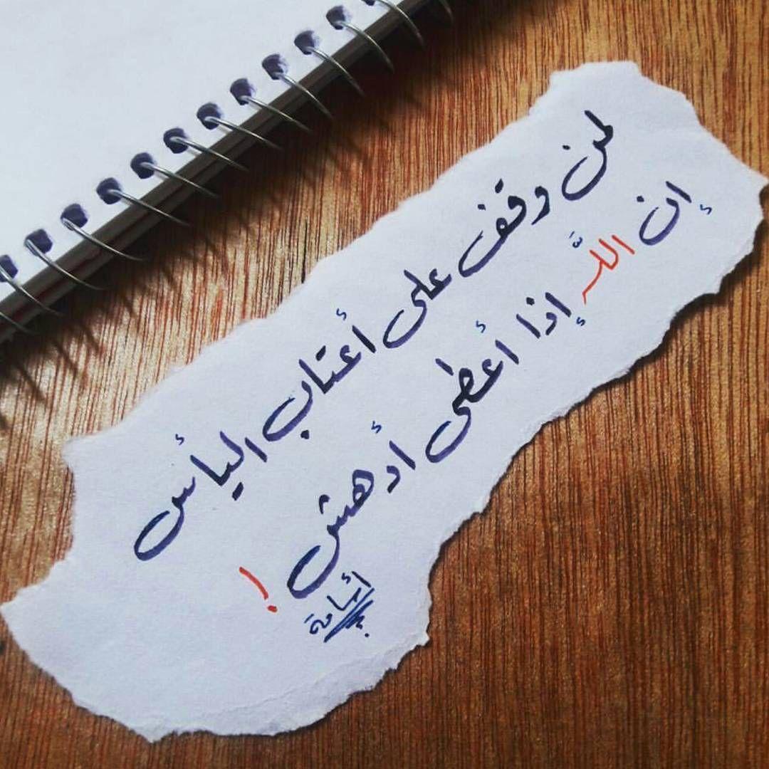 لن أقف على أعتاب اليأس أن الله إذا أعطى أدهش Quran Quotes Verses Words Quotes Islam Facts