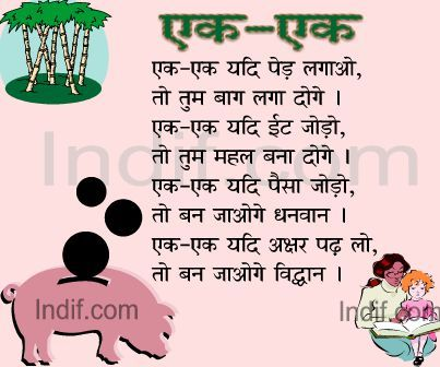Ek-Ek - Hindi Nursery Rhymes | Hindi | Hindi poems for kids, English