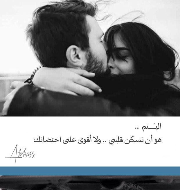 اليـ ـــتم هو أن تسكن قلبي ولا أقوى على احتضانك Arabic Love Quotes Lovely Quote Quotes