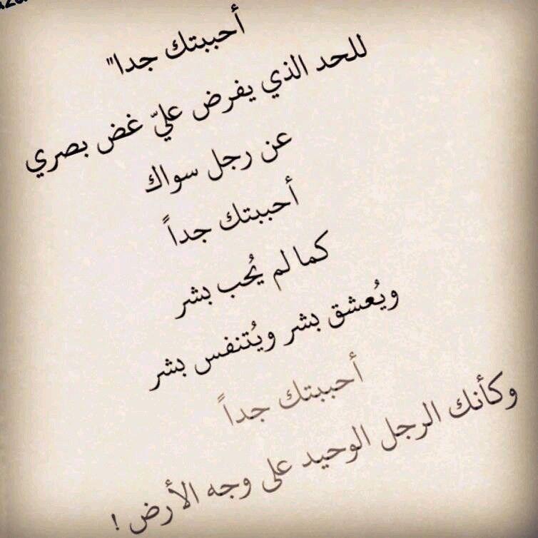 وكأنك الرجل الوحيد علی وجه الأرض احببتك جدا منى الشامسي Islamic Love Quotes Arabic Love Quotes Short Quotes Love