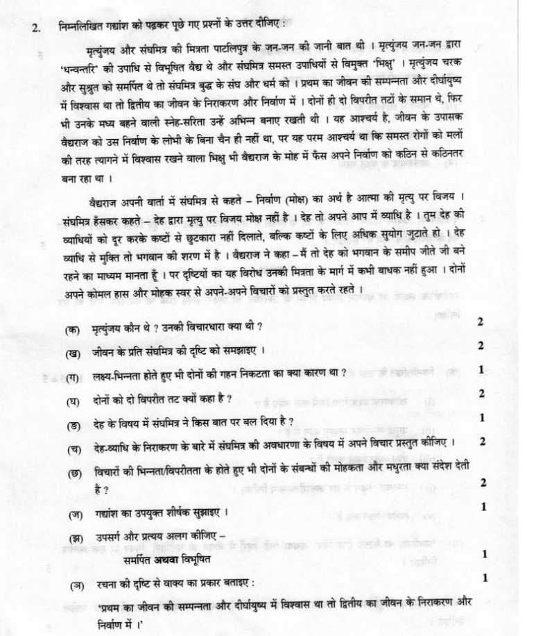 Image result for unseen passage in hindi for class 6 poo image result for unseen passage in hindi for class 6 grammar worksheets paragraph education ibookread Read Online
