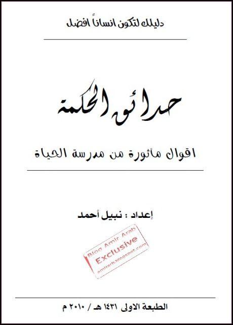 مدونة أمير العرب Blog Amir Arab الكتاب الرائع حدائق الحكمة Wisdom Gardens موسوعة ثقافية بـ 2830 أمثال و حكم Pdf Books Reading Download Books Pdf Books