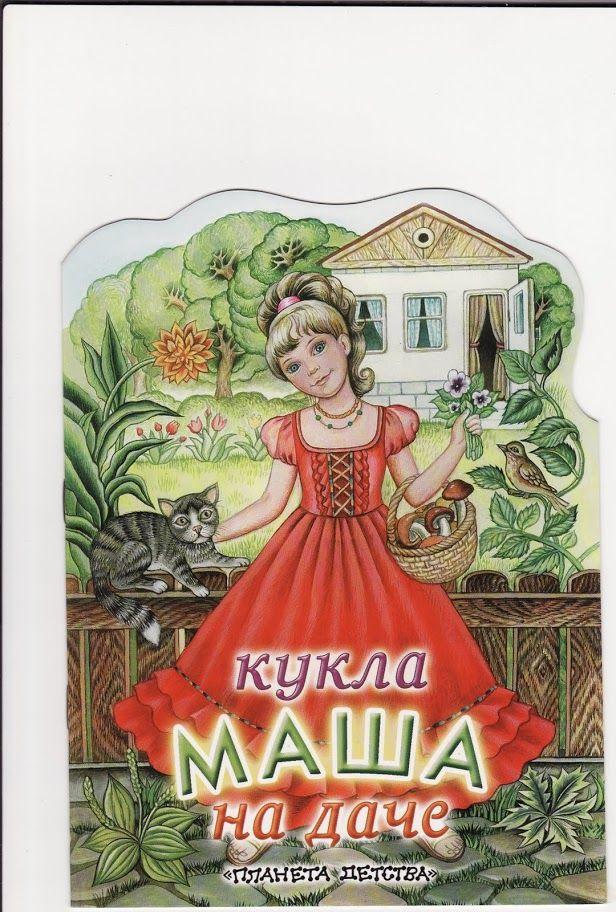 Masha - Kirsten Thorhauge - Picasa Web Albums