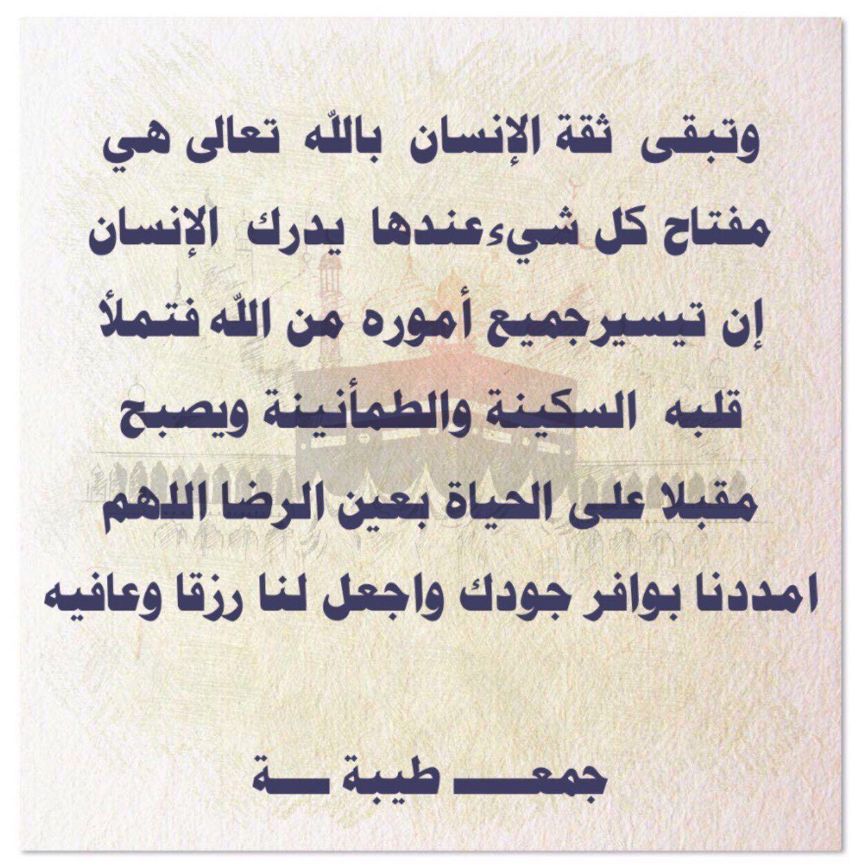 Pin By Ali علي On جمعه مباركه جمعة مباركة Math Calligraphy Arabic Calligraphy