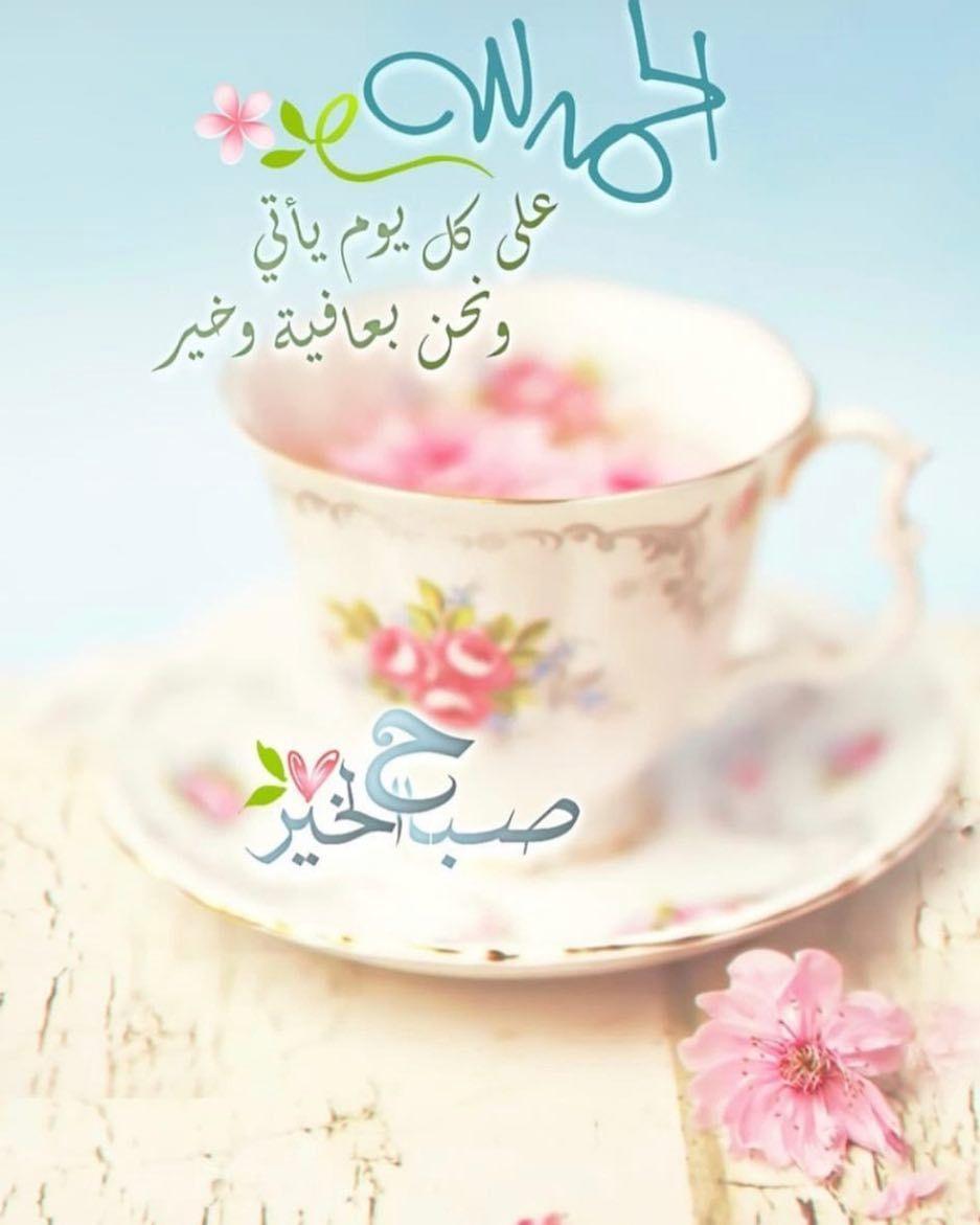 الحمدلله على كل يوم Good Morning Images Flowers Good Morning Arabic Morning Greeting